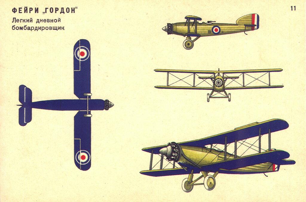 Военные самолеты Англии (1934) 11