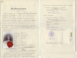 1916 год. Свидетельство вольноопределяющегося 2-го разряда.