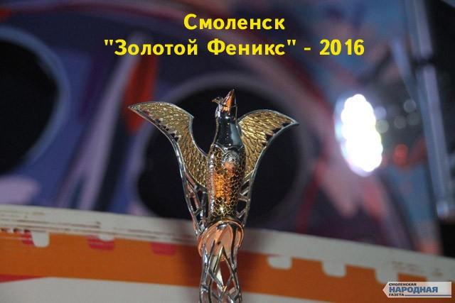 ВСмоленске завершил работу «Золотой Феникс»