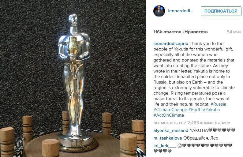 Создатели якутского «Оскара» для ДиКаприо хотят сделать премию ежегодной