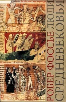 Люди средневековья - Фоссье Р.