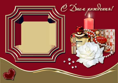 Фоторамка на День рождения с белой розой, конфетами, горящей свечой, духами, помадой и бриллиантами