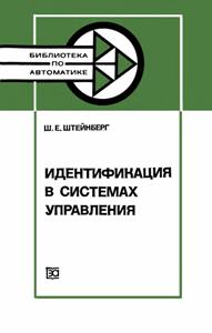 Серия: Библиотека по автоматике - Страница 28 0_1582ab_f282f7d5_orig