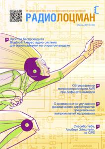 Журнал: РадиоЛоцман - Страница 2 0_13d52f_31e8e0f4_M