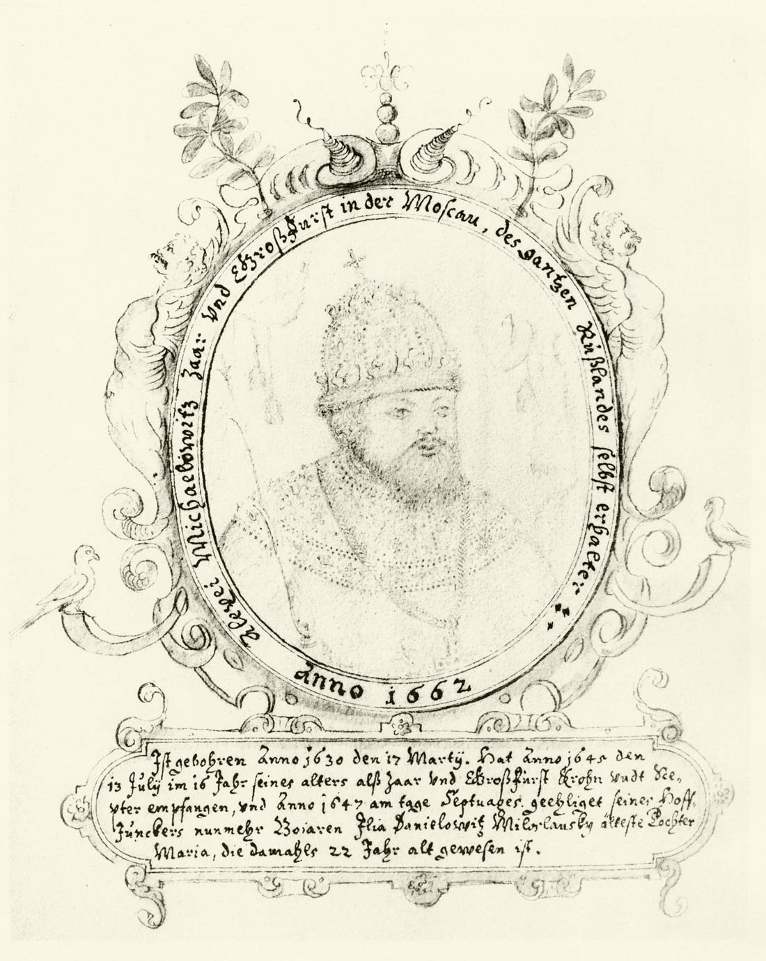 210. Портрет царя Алексея Михайловича