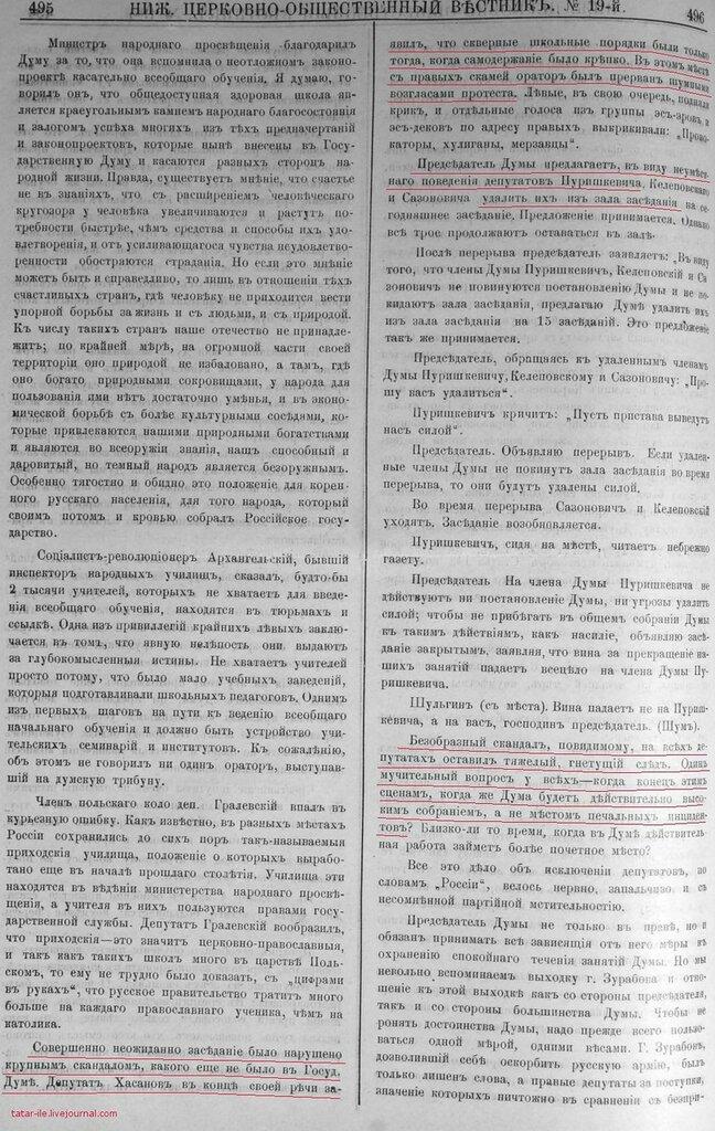 nnov-1907-19-duma-1-2.jpg