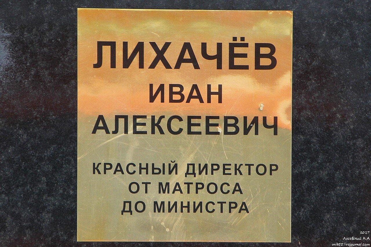 Лихачёв 2.jpg