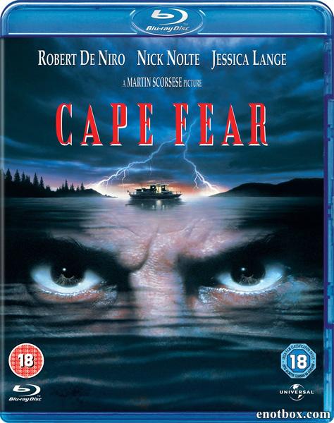 Мыс страха / Cape Fear (1991/BDRip/HDRip)