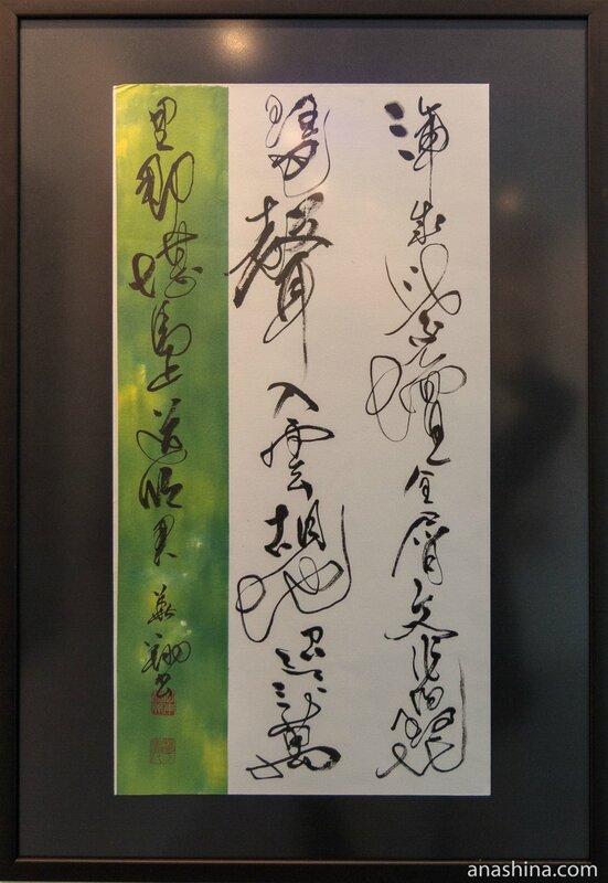 """Окамото Казуми (Япония). """"Китайская поэма"""", Современный музей каллиграфии"""