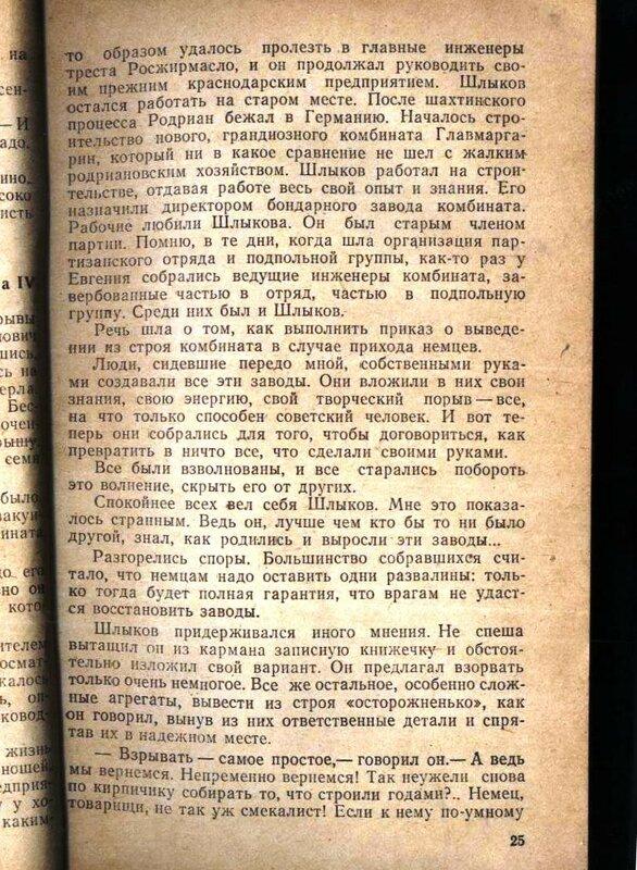 Пётр Игнатов Подполье Краснодара (26).jpg