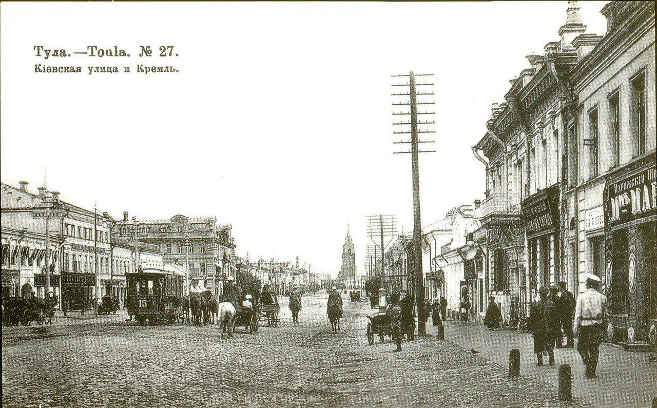 Киевская улица и Кремль