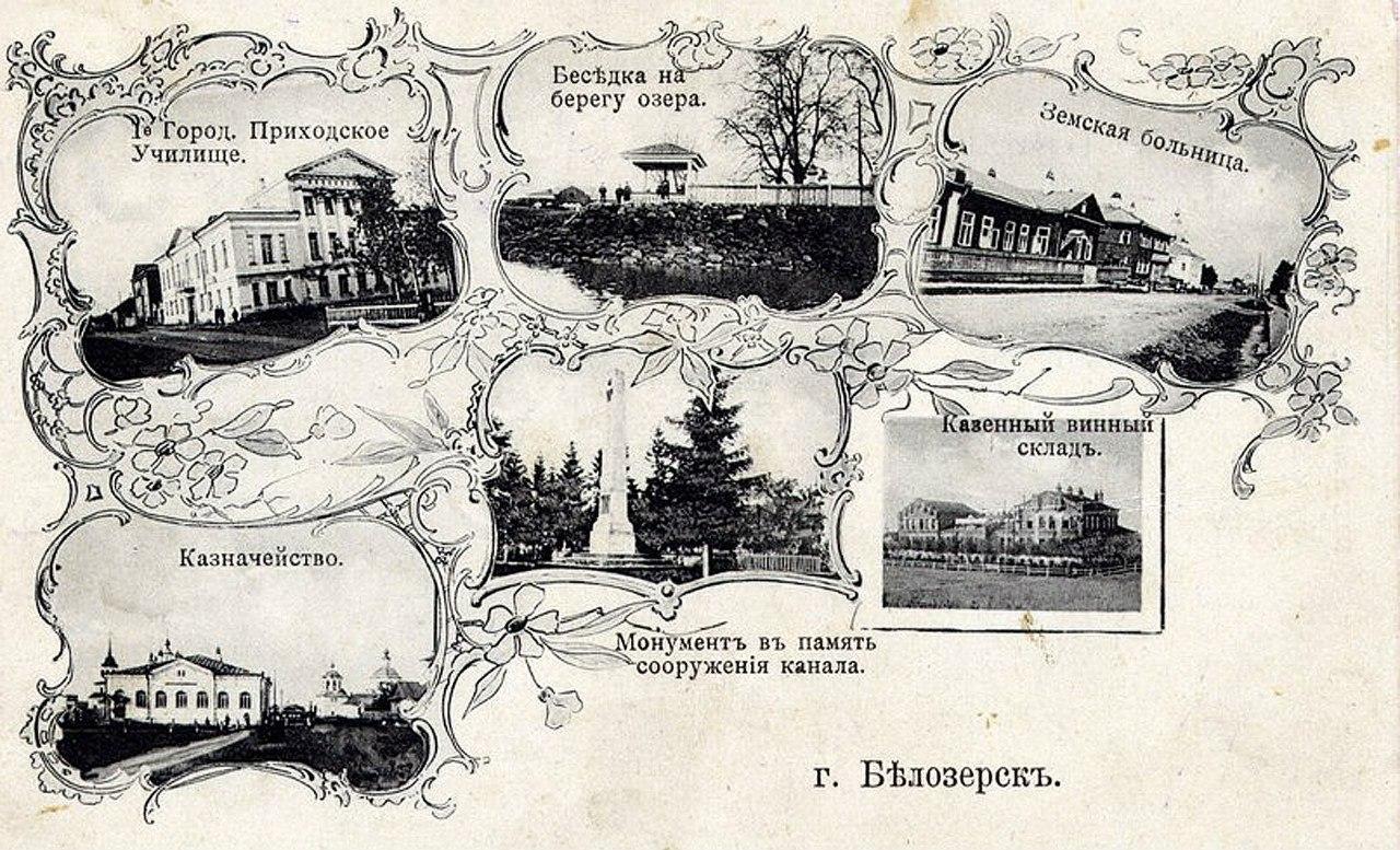 Привет из Белозерска