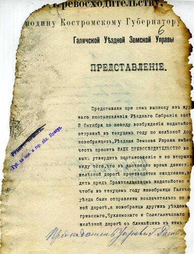 ГАКО, ф. 143, оп. 1, д. 2465, л. 6.