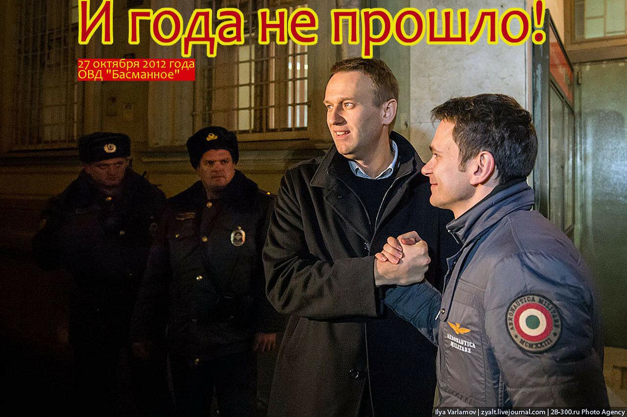 Навальный и Яшин.около ОВД Басманное. Вышли из полиции, 27 октября, 2012 г.