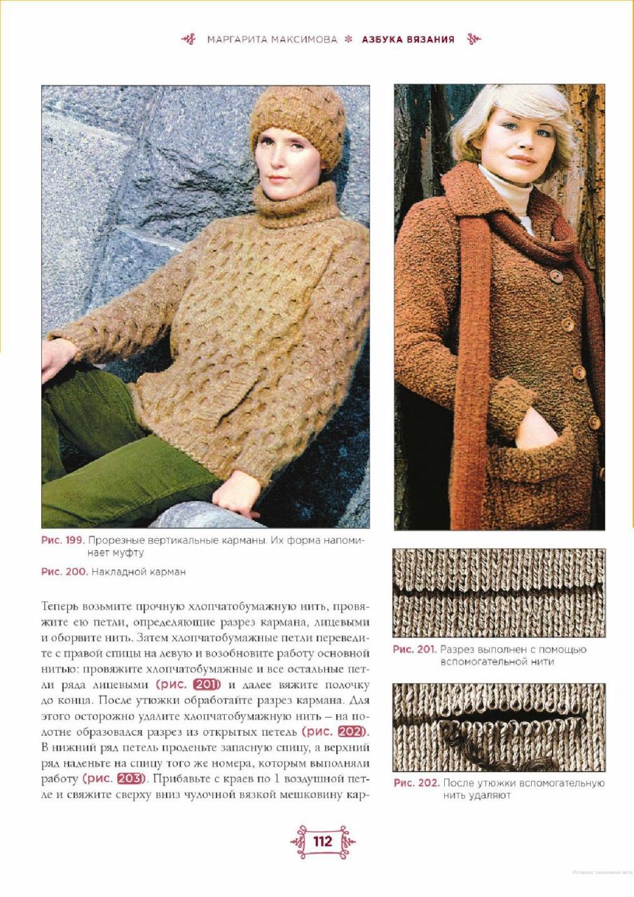 Книга Азбука вязания Елена Булгар - купить на OZON 24