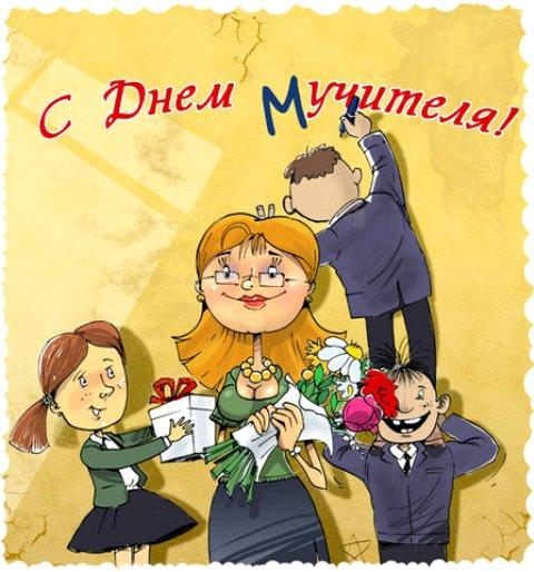 Маме день, картинки веселые про учителей