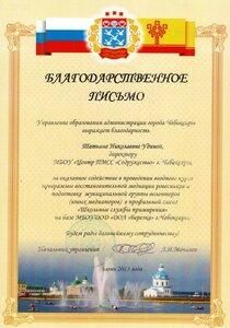 Благодарность управления образования администрации города Чебоксары, 2013 год.jpg