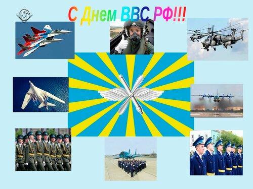 С Днем ВВС РФ!!!