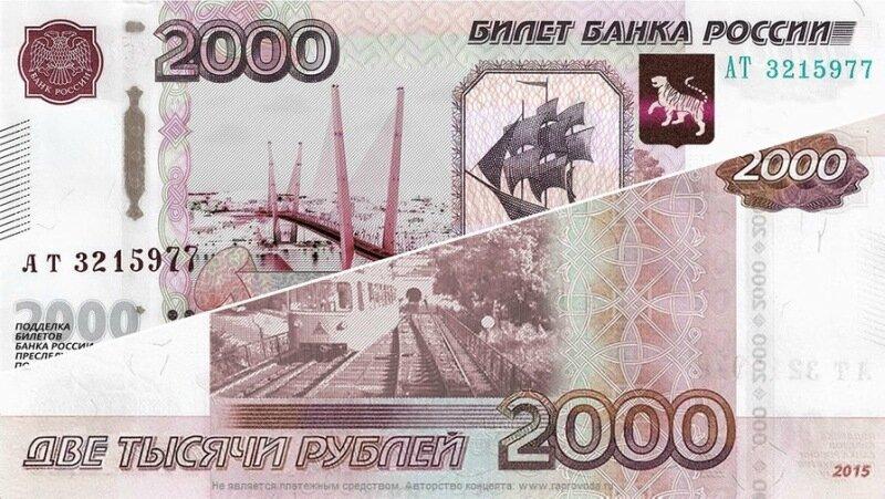 2000р.jpg
