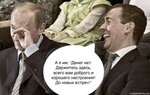 Путин_Медведев.jpg