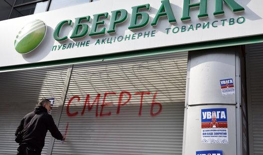 ВТБ назвал потери отпродажи активов вУкраинском государстве