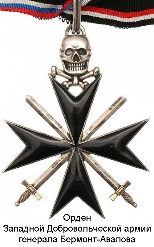 2-00 Орден Западной Добровольческой армии генерала Бермонт-Авалова