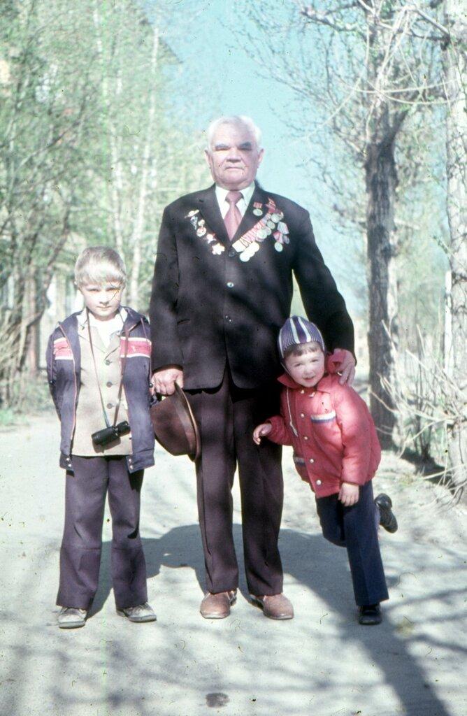 Я, дед, брат. Свердловск, возможно 9 или 1 мая 1981 г.