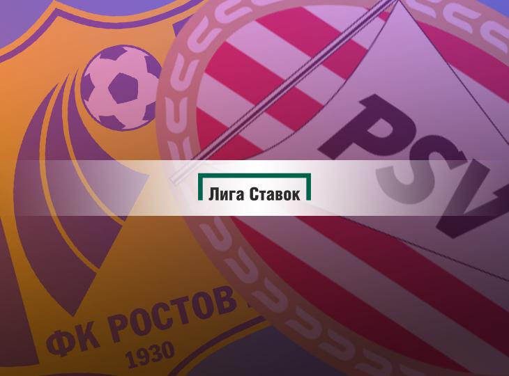 Болельщики смогут увидеть прямую трансляцию матча «Ростов»— ПСВ