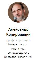 Александр Копировский, профессор Свято-Филаретовского института, сопредседатель братства «Трезвение»