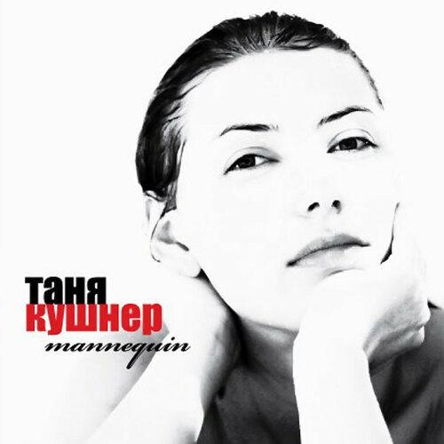 (Indie/Pop-Rock/Trip-Hop) Таня Кушнер (+ Slowmotion) - Mannequin + Headlights (2009-2012), MP3, 320 kbps