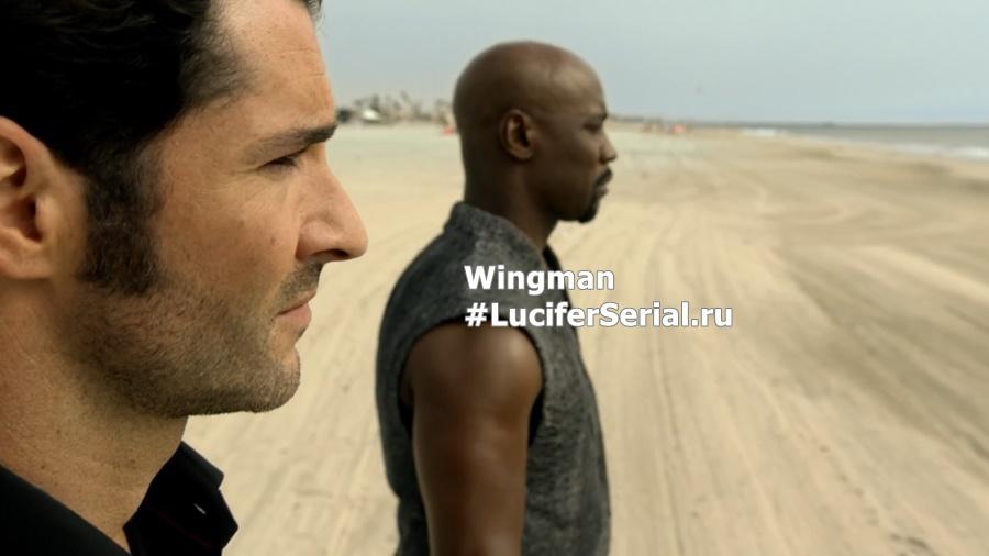 Актеры и персонажи эпизода 1.07 Wingman сериала «Люцифер»