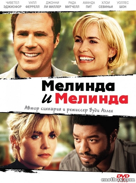 Мелинда и Мелинда / Melinda and Melinda (2004/WEB-DL/WEB-DLRip)