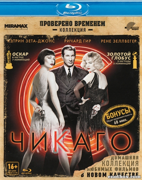 Чикаго / Chicago (2002/BDRip/HDRip)