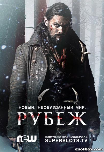 Рубеж (Граница) (1 сезон: 1-6 серии из 6) / Frontier / 2016 / ПМ (NewStudio) / HDTVRip + HDTV (720p)