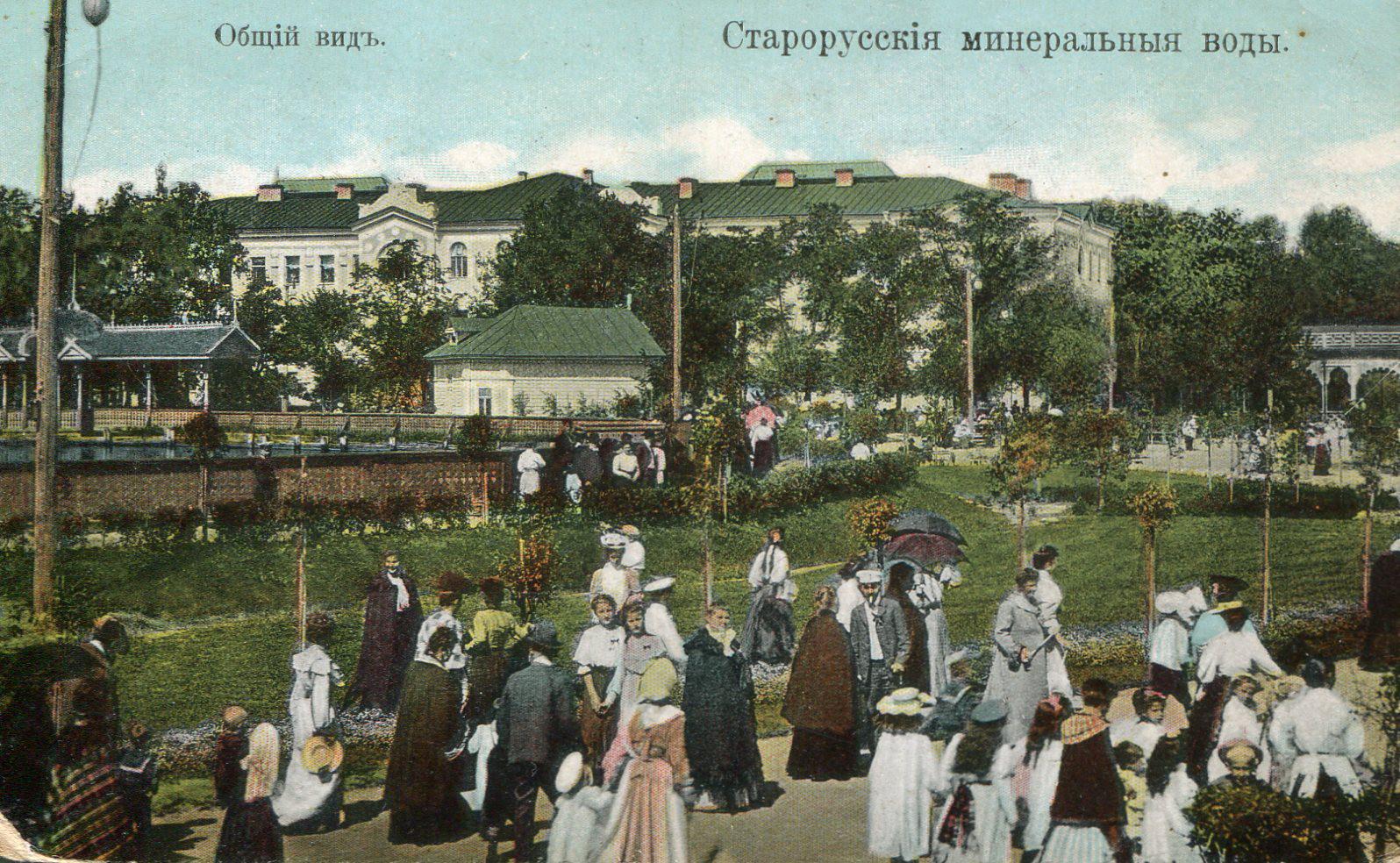 Старорусские минеральные воды. Общий вид