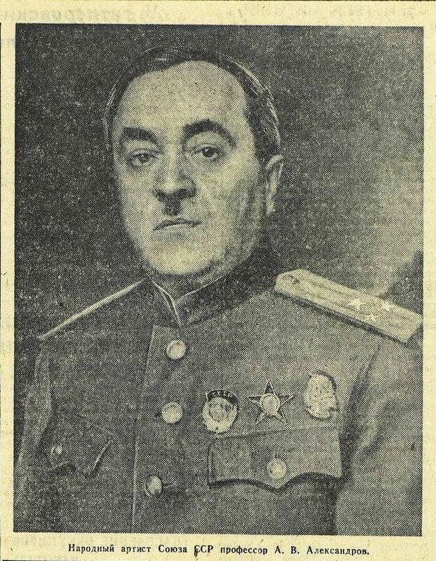 «Красная звезда», 10 июля 1943 года, профессор А.В.Александров