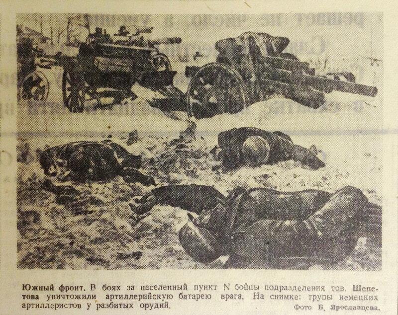 «Правда», 11 марта 1942 года, как русские немцев били, потери немцев на Восточном фронте, немецкий солдат