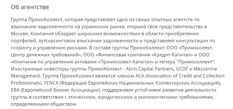ПримоКоллект » КОЛЛЕКТОРЫ.РУ - информационный портал коллекторов и коллекторских агентств – Yandex.jpg