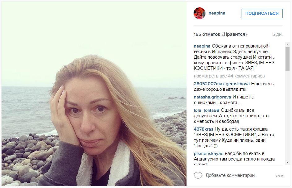 Алёна Апина без косметики