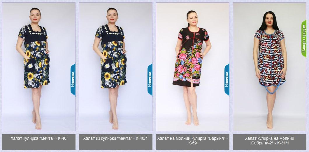 Прекрасные халаты женские оптом от производителя Домтрик в Иваново