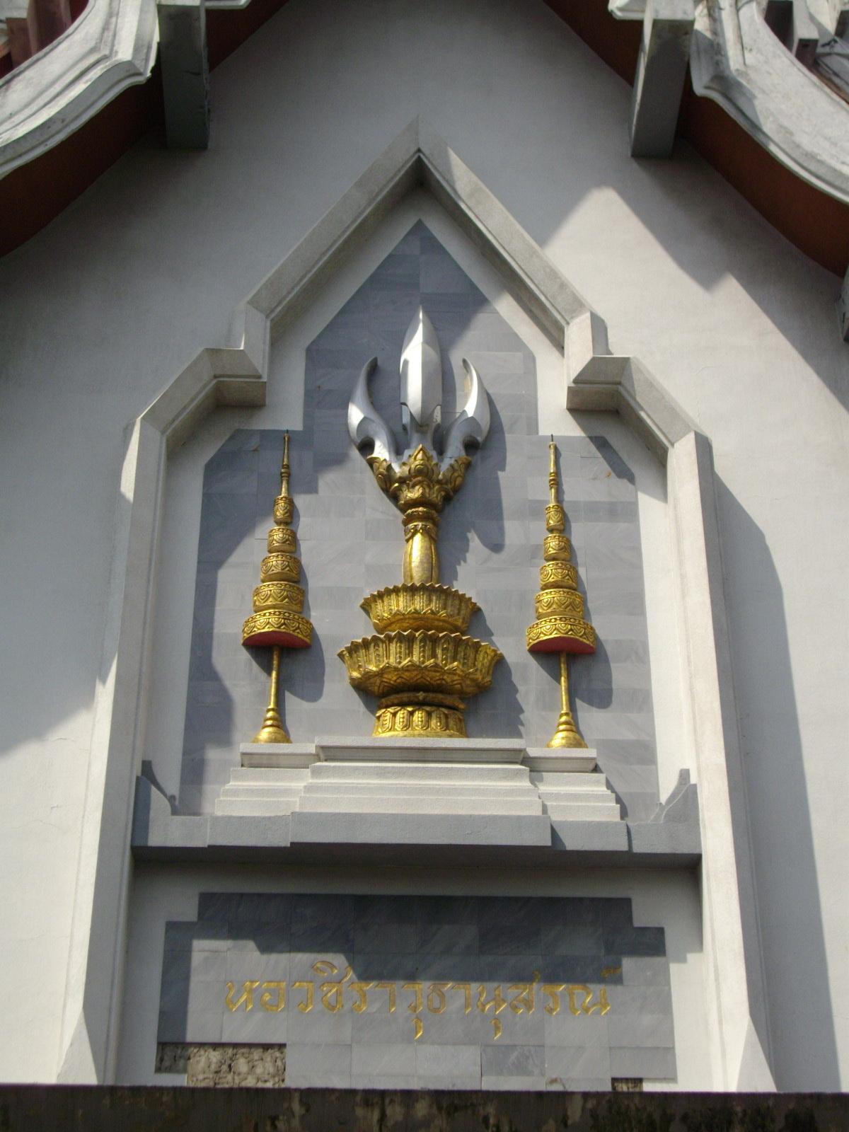 Индра Ваджра как хранитель печати короля Vajiravudh Таиланда.