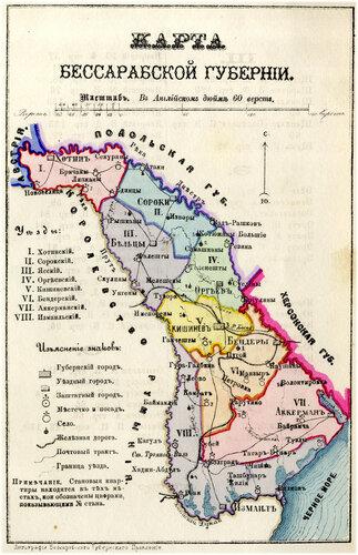 Бессарабская губерния 1883.jpg