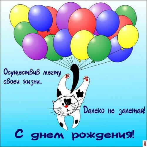 С днем рождения поздравления общее