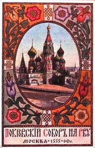 Покровский Собор на Рву. Москва
