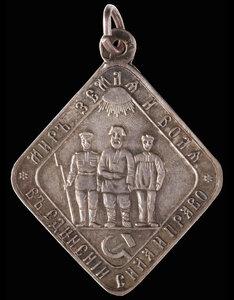 1920-е гг. Жетон «Мир земля и воля. В единении сила и право»