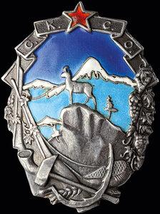 1920-е гг. Знак «Северокавказский союз охотников»