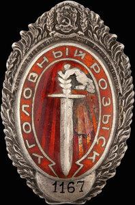 1920-е гг. Служебный знак сотрудника Главного управления уголовного розыска РСФСР