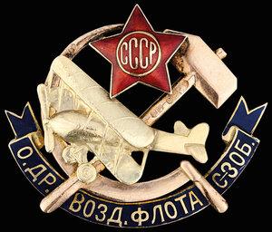 1923 г. Знак ОДВФ Северо-Западной области.