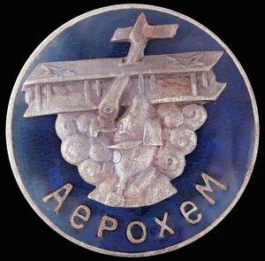 1925 г. Знак «АВИАХИМ Украины»