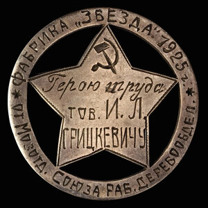 1925 г. Знак «Герою труда. Фабрика «Звезда»